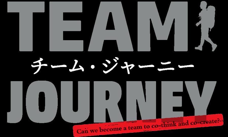 TEAM JOURNEY ゼロの状態から最強のチームをつくりあげるまで